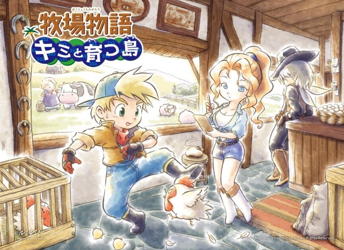 Harvest Moon DS – Island ofHappiness
